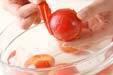 冷やしトマトの下準備1