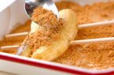 スティック焼きバナナの作り方5