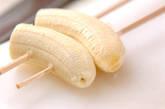 スティック焼きバナナの下準備1