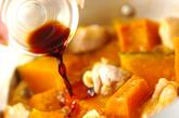 カボチャと鶏肉の煮物の作り方3