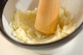 ジャガイモペーストの作り方1