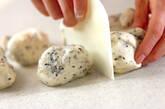 黒ゴマペッパーチーズベーグルの作り方5