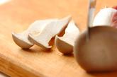 エリンギのゴマポン和えサラダ仕立ての作り方1