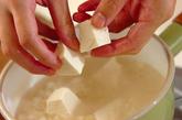 トマトと豆腐のスープの作り方2