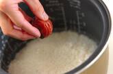 梅干し入りご飯の作り方2