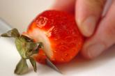 イチゴのハニーマリネの下準備1