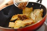 ジャガイモのマスタード炒めの作り方2