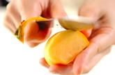 柿の作り方1