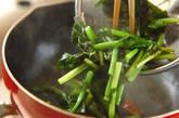 青菜のピリ辛塩炒めの作り方4