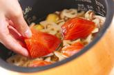 秋鮭の五目炊き込みご飯の作り方1