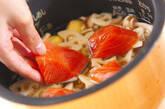 秋鮭の五目炊き込みご飯の作り方7