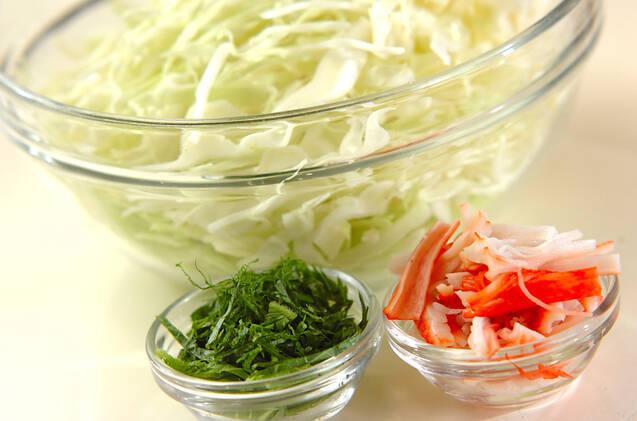 キャベツと大葉のゴママヨサラダの作り方の手順1