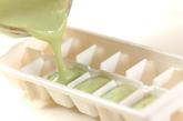 アボカドアイスの作り方3