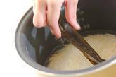 さわやかな香り!新ショウガの炊き込みご飯の作り方5
