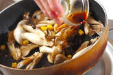 キノコのコーンバター炒めの作り方2