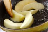 炒めリンゴヨーグルトの作り方1