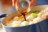 和ポトフ風スープの作り方8