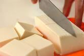 豆腐の中華うま煮の下準備1