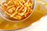 ナメコのコーンスープの作り方2