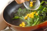 ホウレン草とコーンの炒め物の作り方2