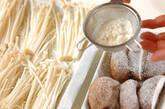 キノコの天丼の作り方7