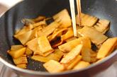タケノコとミツバの和え物の作り方1