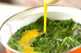 ホウレン草のかき玉汁の作り方2