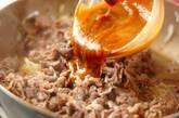 牛肉と万願寺唐辛子のみそ炒めの作り方8