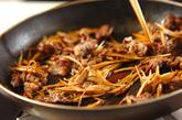 ゴボウと牛肉のしぐれ巻きの作り方1