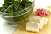 小松菜と豆腐の炒めものの下準備1