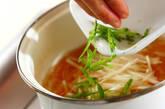 野菜のコンソメスープの作り方5