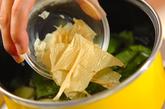 青菜と湯葉のお吸い物の作り方1