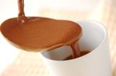 スパイシーチョコデザートの作り方2
