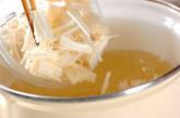 エノキとソラ豆のかき卵汁の作り方5