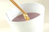 紫イモのスープの作り方4