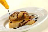 焼きバナナのチョコレートソースがけの作り方3