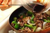 牛肉のコク旨炒めの作り方3