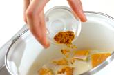 カボチャのカレーミルク煮の作り方2