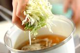 せん切りキャベツの中華スープの作り方2