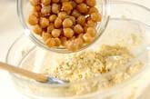 ヒヨコ豆入りハーブマフィンの作り方3