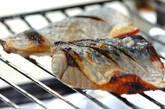 サバの塩焼きの作り方4
