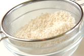 クルミの炊き込みおこわの作り方1