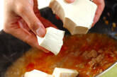 麻婆豆腐の作り方5