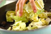 アサリと春キャベツの蒸し煮の作り方5