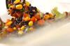 黒米サラダの作り方の手順9