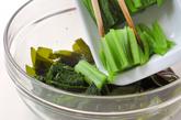 ワカメと青菜の和え物の作り方1