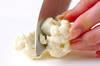 ホタテとグレープフルーツのサラダの作り方の手順1