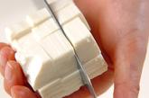 アオサと豆腐のお吸い物の下準備2