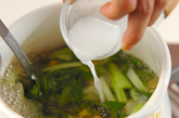チンゲンサイのトロミスープの作り方2