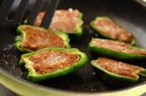 ピーマンの肉詰めの作り方5